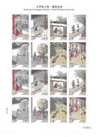 Macau Macao 2016 Tales Of Liao Zhai Sheet MNH - 1999-... Chinese Admnistrative Region