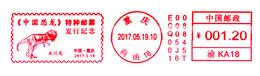 China Post Meter Dinosaur (Chongqing City) On Cover 1v (B)