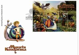 2017 Ukraine, Fairy Tale & Cartoon, FDC