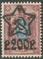 771 Russie 200R On 15k 1922 MNH ** Neuf Sans Charnière (R-RUZ-138)