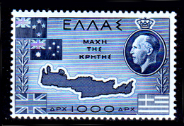 Grecia-F0210 - 1950 - Yvert & Tellier N. 570 (++) MNH - Senza Difetti Occulti. - Grecia