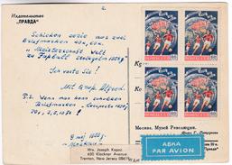 952 Russia 1958 World Football Championship Stamp Mi 2090 On Postcard