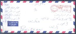 C261- Post From Saudi Arabia To Pakistan Meter Mark Stamp. - Saudi Arabia