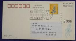 Stereo Protective Net,defeat Avian Influenza,bird Flu,China 2005 Taicang Post Office Propaganda Postmark Used On Card - Disease