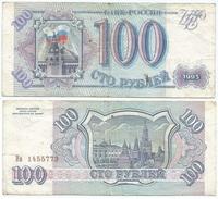Rusia - Russia 100 Rublos 1993 Pick 254 Ref 894 - Rusia