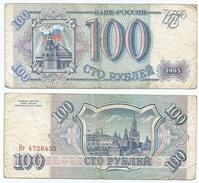 Rusia - Russia 100 Rublos 1993 Pick 254 Ref 1001 - Rusia