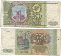 Rusia - Russia 500 Rublos 1993 Pick 256 Ref 1255 - Rusia