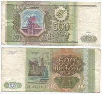 Rusia - Russia 500 Rublos 1993 Pick 256 Ref 1256 - Rusia