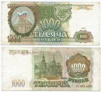 Rusia 1.000 Rublos 1993 Pick 257 Ref 1269 - Rusia