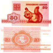 Belarus - 50 Kopek 1992 (P1-UNC) - Belarus