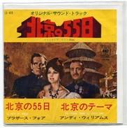 D2 55 MUSIQUE DU FILM 55 JOURS DE PEKIN PRESSE PAR COLOMBIA JAPON 1963 - Soundtracks, Film Music