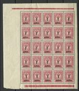 RUSSLAND RUSSIA 1919/20 Sibirien Michel 4 A Civil War Koltschak Army In 25-Block (1/4 Of Sheet) MNH - Sibérie Et Extrême Orient