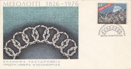61039- MISSOLONGHI BATTLE, GREEK INDEPENDENCE WAR, COVER FDC, 1976, GREECE - FDC