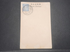 JAPON - Entier Postal Illustré Du Jubilé Oblitéré 1902 Non Voyagé - L 8312 - Postales