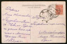 Russia 1916 Pc Postmark Staroleskovskoe Volost Administration (Tula Reg.) - Briefe U. Dokumente