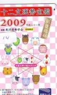 Télécarte JAPON * ZODIAQUE * HOROSCOPE (14) STERRENBEELD * * Japan Phonecard Telefonkarte STERNZEIGEN - Zodiac