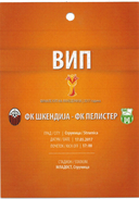 V.I.P.PlasticTicket Football Mach Macedonia Cup Finale.F.C. Pelister ( Bitola ) - F.C.Shkendija ( Tetovo ) - Tickets D'entrée