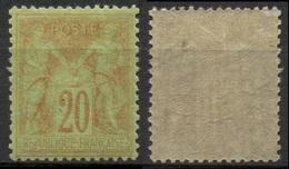 France N° 96a Neuf * TTB Centré - Cote 150 Euros - TTB Qualité - 1876-1898 Sage (Type II)