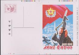 E) 2010 KOREA, WEAPON, AMMUNITION, WAR, ARMY, PROOF, IMPERFORATED, XF - Korea, South