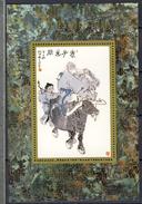 China Souvenir Sheet **, MNH - 1949 - ... Repubblica Popolare