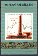 China Souvenir Sheet 1983 **, MNH - 1949 - ... Repubblica Popolare