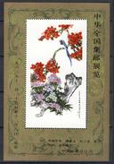 China Souvenir Sheet 1983, Flowers, Bird **, MNH - 1949 - ... Repubblica Popolare