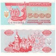 Ucrania - Ukraine 5.000 Karbovantsiv 1995 Pick 93.b UNC - Ucrania