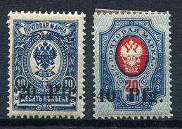 34252) DEUT. BESETZUNG Notausgabe Dorpat # 1+2 Gefalzt Aus 1918, 70.- € - Besetzungen 1914-18