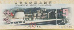 2003 Shanxi Province 5 Tons Coal Ration - China