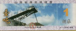 2003 Shanxi Province 1 Ton Coal Ration - China