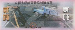 2004 Shanxi Province 2 Tons Coal Ration - China
