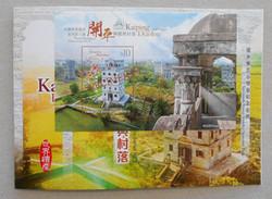 2017 HONG KONG KAIPING  DIAOLOU HERITAGE MS SPECIMEN - Unused Stamps