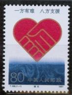 China MiNr. 2387 **, Hilfe Für Die Opfer Der Überschwemmungskatastrophe - Ungebraucht