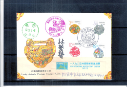 FDC Taiwan - Lucky Animals - Complete Set (to See) - 1945-... République De Chine