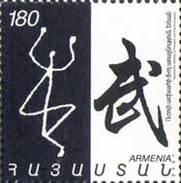 Armenia Armenien Arménie MNH** 2001 Mi 445 Wushu World Championship The 6th World Wushu Championships - Armenia