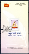 J205- Brochure Of India 2009 Mahakavi Magh Poet Writer Quail. - India
