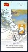 J212- Brochure Of India 2009 Sant Santaji Jagnade Maharaj Poet Writer. - India