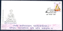J230- FDC Of India 2009 Mahakavi Magh Poet Writer Quail. - Covers & Documents