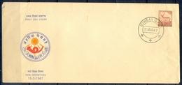 J287- India 1967 New Definitive. - India