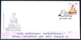 J366- FDC Of India 2009 Mahakavi Magh Poet Writer Quail. - Covers & Documents
