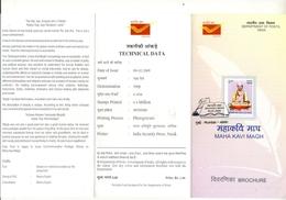 J367- Brochure Of India 2009 Mahakavi Magh Poet Writer Quail. - India