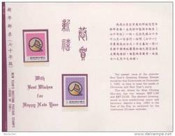 Folder Taiwan 1981 Chinese New Year Zodiac Stamps - Dog 1982 - 1945-... Republic Of China
