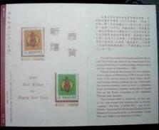 Folder Taiwan 1989 Chinese New Year Zodiac Stamps  - Horse 1990 - 1945-... Republic Of China