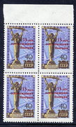 SOVIET UNION 1960 Liberation Of Hungary Overprint Block Of 4 MNH / **.  Michel 2329 - 1923-1991 USSR