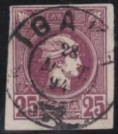 Greece    .    Yvert   .     83      .   O    .   Gebruikt   .   /     .   Cancelled - 1886-1901 Hermes, Klein
