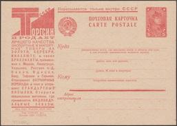 URSS 1934. Carte Postale De Propagande : Achat Et Vente D'or, D'argent, De Diamants... Devises étrangères, Chèques - Géologie