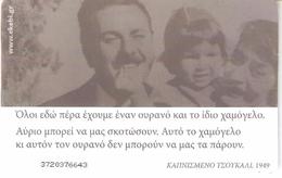 Greece-G.Ritsos 2, Tirage 50.000,  04/2009,used - Greece