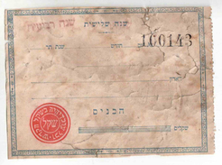 Extremely Rare Zionist Shekel (clear Coupon With Ink Overprint) To III & IV Zionist Congresses 1899-1900 - Cheques & Traverler's Cheques