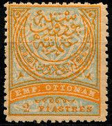Stamp Turkey Lot#52 - 1858-1921 Ottoman Empire