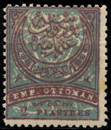Stamp Turkey Lot#53 - 1858-1921 Empire Ottoman